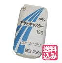 日本全国送料込! AGC アサヒキャスター13S 25Kg