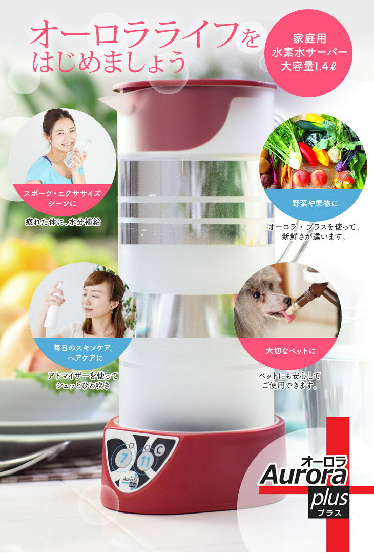 【ギフトカード5.000円付!】【家庭用水素水サ...の商品画像