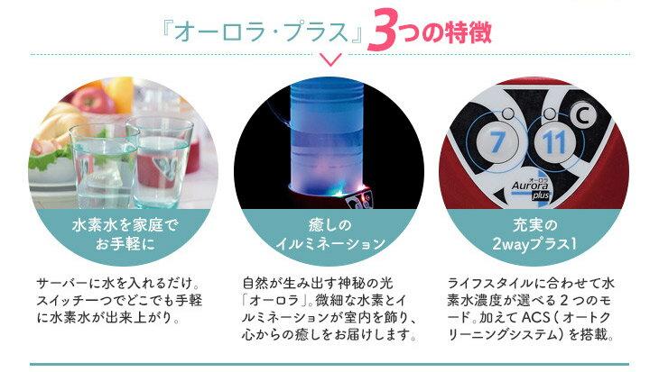 【ギフトカード5.000円付!】【家庭用水素水...の紹介画像2