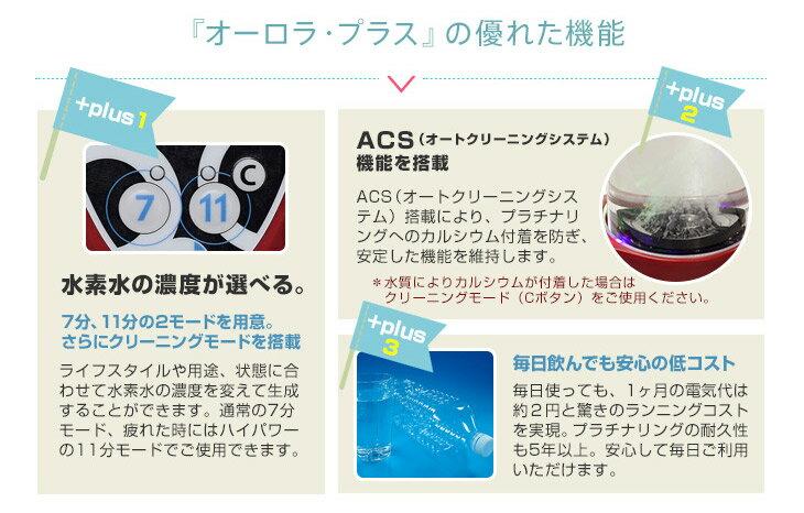 【ギフトカード5.000円付!】【家庭用水素水...の紹介画像3