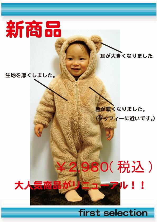 着ぐるみクマ リメイク 誕生日 もこもこ フリース 安い 5400円以上で送料無料