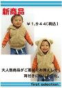 もこもこベスト 可愛い クマ 安い リメイク 誕生日 男の子 女の子 5400円以上送料無料