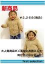 もこもこパーカー クマ 可愛い 安い リメイク 誕生日 男の子 女の子 5400円以上送料無料