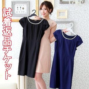ファッションショー サービス トータルコーデ パーティー