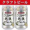 「クラフトビール・地ビール!」 エチゴビール こしひかり越後麦酒 ビール 缶 350ml(1ケース/24本入り)(1)○