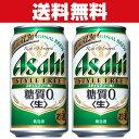 「送料無料」アサヒ スタイルフリー 発泡酒 350ml×2ケースセット(計48本)(3)○