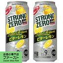 サントリー -196℃ ストロングゼロ ビターレモン 9% 500ml(1ケース/24本入り)(3)○