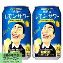 サントリー 明日のレモンサワー プリン体ゼロ・糖質50%オフ 5% 350ml(1ケース/24本入り)(3)○