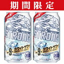 キリン ザ・ストロング  ホワイトサワー 9% 350ml(1ケース/24本入り)(1)○