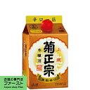 菊正宗 本醸造 さけパック 上撰 720ml(1)