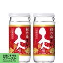 松竹梅 天 カップ 200ml(1ケース/30本入り)(1)