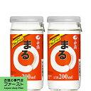白鶴 サケカップ まる 200ml(1ケース/30本入り)(1)