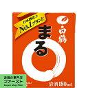 白鶴 サケパック まる 180ml(1ケース/30本入り)(1)