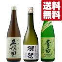 【送料無料・日本酒 飲み比べセット】獺祭&久保田が入った大ヒ...