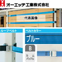 OH(オーエッチ工業) 棚収納物落下防止 タナガード 5NB-S23 ループベルトタイプ ベルト:50mm幅(Sサイズ) 棚の間口寸法:2300mm [受注生産品]