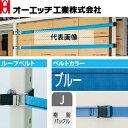 OH(オーエッチ工業) 棚収納物落下防止 タナガード 2NJ-SS21 ループベルトタイプ ベルト:25mm幅(SSサイズ) 棚の間口寸法:2100mm [受注...