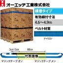 OH(オーエッチ工業) 荷くずれ防止ベルト パレットベルト MS5N-4649 横巻タイプ スタンダードマジック 有効締付寸法:4.6〜4.9m ベルト幅:50mm [受注生産品]