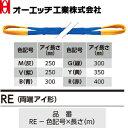 OH(オーエッチ工業) 吊具 ベルトスリング RE-G-7.0 アピックスRE(両端アイ形) 緑 最大使用荷重:2,000kg 長さ:7.0...