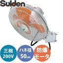 集風式循環扇 - スイデン(Suiden) 強力工場扇 防爆タイプ SF-50D2-3A スイファンD2 3相200V 50cmアルミ羽根