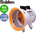 集風式循環扇 - スイデン(Suiden) 送排風機 ポータブル型 SJF-200L-1 ジェットスイファンSJF-L 羽根径φ200 100V