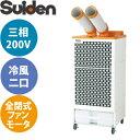 スイデン(Suiden) スポットエアコン 冷風2口タイプ SS-45EH-3 クールスイファン スタンダード 3相200V 全閉式