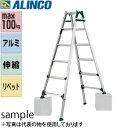 ALINCO(アルインコ) 伸縮式はしご兼用アルミ脚立 PRT-180FX [個人宅配送一部不可]