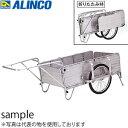 ALINCO(アルインコ) アルミ製 折りたたみ式リヤカー HKW-180L [個人宅配送一部不可]