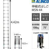 ALINCO(アルインコ) アルミ伸縮はしご MSN-44 【バンブーラダー】 【在庫有り】