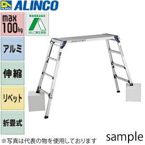 ALINCO(アルインコ) アルミ伸縮足場台(作業台) 4脚調節(アジャスト)タイプ PX…...:first23:10088570