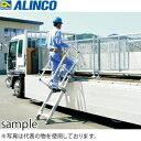 ALINCO(アルインコ) アルミ製 トラック昇降タラップ 登楽王 SP-2838PJ [個人宅配送不可]