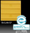 アラオ エコ点字パネル(点字タイル) ラインタイプ 300角 (1枚)