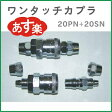 CHINA カプラナット付 20PN+20SNタイプ(エアーホース内径5mm用)【在庫有り】【あす楽】