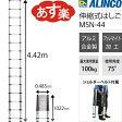 【台数限定】 ALINCO(アルインコ) アルミ伸縮はしご バンブーラダー MSN-44 【在庫有り】【あす楽】