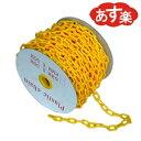CHINAプラチェーン プラスチックチェーン 黄色 φ8mm×50m【在庫有り】【あす楽】