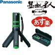 パナソニック 墨出し名人 BTL1100G(グリーン) 壁十文字 レーザー墨出し器 【在庫有り】 【あす楽】