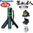 パナソニック 墨出し名人 BTL1101G(グリーン) 壁十文字 レーザー墨出し器(回転台セット)【在庫有り】【あす楽】