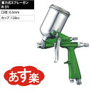 CHINA 重力式 小型タイプスプレーガン R-31 口径:0.5mm/カップ容量:120cc【在庫有り】【あす楽】