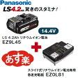 パナソニック LS4.2Ah電池+充電器セット EZ9L45ST 14.4V/4.2Ahリチウムイオン電池 EZ9L45 + 急速充電器 EZ0L81【在庫有り】 【あす楽】