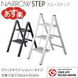 長谷川工業 アルミ製 踏み台 ナローステップ SJ3.0-5BA 2段 シルバー 【在庫有り】【あす楽】