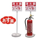 消火器用カラースタンド 色:アイボリー【在庫有り】【あす楽】