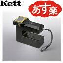 Kett(ケット科学) HI-520-2 コンクリート・モルタル水分計 【在庫有り】【あす楽】