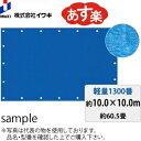 ブルーシート 軽量タイプ #1300 10.0×10.0m [2枚入り] :ML7301【在庫有り】【あす楽】