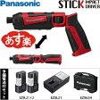 パナソニック 7.2V 充電スティックインパクトドライバー EZ7521LA1S-R 赤 (電池 計2個・充電器・ケース付)ペンインパクト (EZ7521LA2ST1R 同等)【在庫有り】【あす楽】