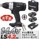 パナソニック 充電マルチインパクトドライバー 14.4V/4.2Ah EZ7548LS2S-B(黒) (電池2個・充電器・ケース付) 【在庫有り】【あす楽】