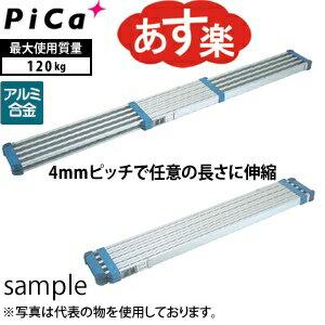 ピカ(Pica) アルミ製 両面使用型伸縮式足場板 STKD-D2523 【在庫有り】【あす楽】