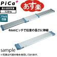 ピカ(Pica) アルミ製 両面使用型伸縮式足場板 STKD-D2823 【在庫有り】【あす楽】