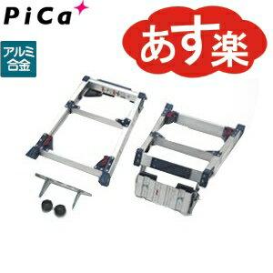 ピカ(Pica) アルミ製 足場台ユニット セットアップ STUP-5579B 脚伸縮(アジャスト)式 【在庫有り】【あす楽】