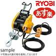 リョービ(RYOBI) 100V 電動ウインチ WI-62 ワイヤー21M【在庫有り】【あす楽】