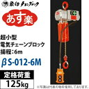 象印チェンブロック 超小型電動チェーンブロック 100V βS-012-6M :BS-K1260 125kg×6M【在庫有り】【あす楽】