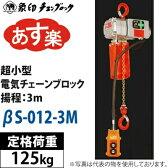 象印チェンブロック 超小型電動チェーンブロック 100V βS-012-3M :BS-K1230 125kg×3M 【在庫有り】 【あす楽】